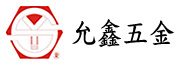 允鑫五金工業(股)公司(另開新視窗)