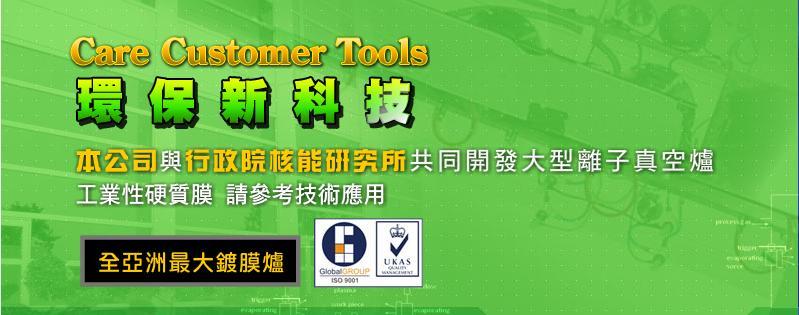台灣鍍膜科技(股)公司