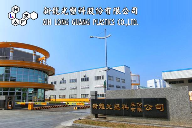 新龍光塑料(股)公司