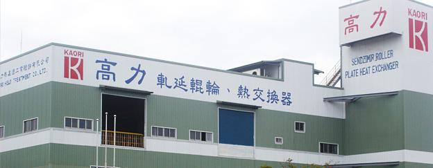 高力熱處理工業(股)公司