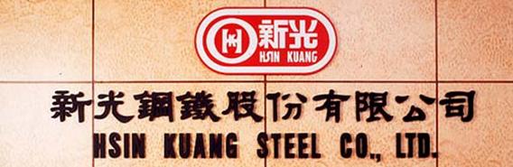 新光鋼鐵(股)公司