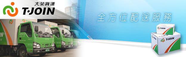 大榮汽車貨運(股)公司岡山營業所