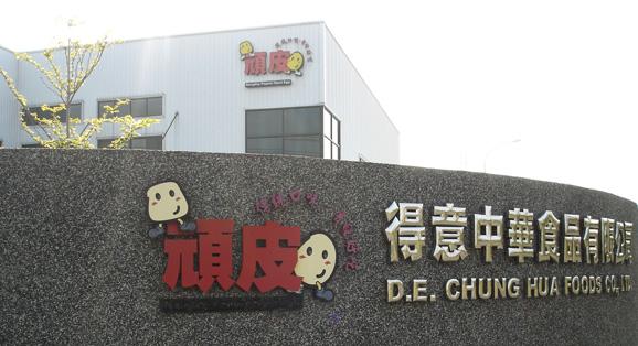 得意中華食品有限公司