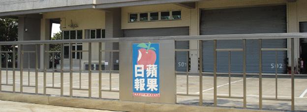 香港商蘋果日報出版發展有限公司台灣分公司岡山印刷廠