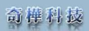奇樺科技(股)公司(另開新視窗)