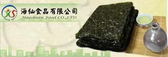 海仙食品有限公司