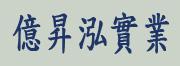 億昇泓實業有限公司(另開新視窗)