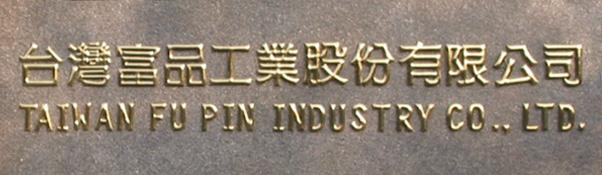 台灣富品工業(股)公司